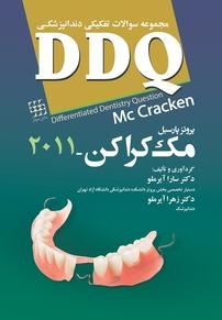 کتاب مجموعه سوالات تفکیکی دندانپزشکی
