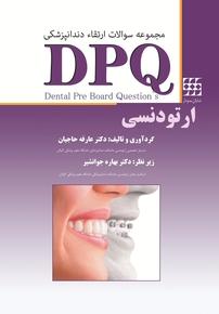 کتاب مجموعه سوالات ارتقاء دندانپزشکی DPQ ارتودنسی