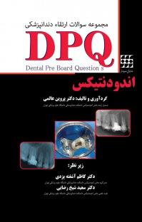 کتاب مجموعه سوالات ارتقاء دنداپزشکی DPQ اندودانتیکس