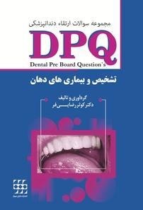 کتاب مجموعه سوالات ارتقاء دندانپزشکی DPQ تشخیص و بیماریهای دهان