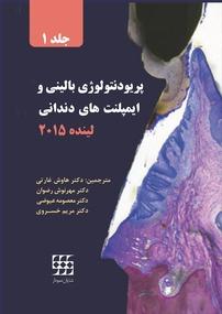 کتاب پریوندتولوژی بالینی و ایمپلنتهای دندانی - جلد اول