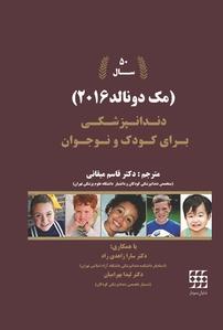 کتاب دندانپزشکی کودک و نوجوان مک دونالد ۲۰۱۶