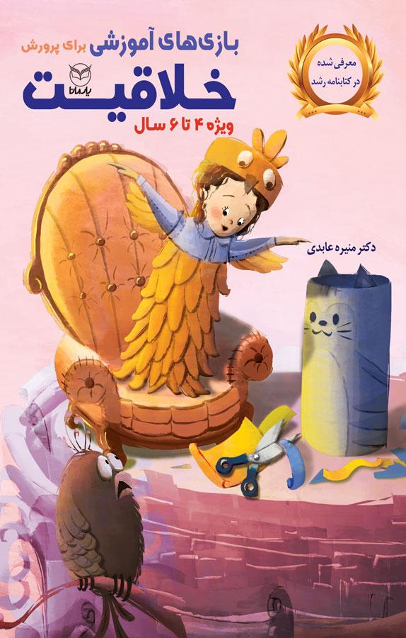 کتاب بازیهای آموزشی برای پرورش خلاقیت