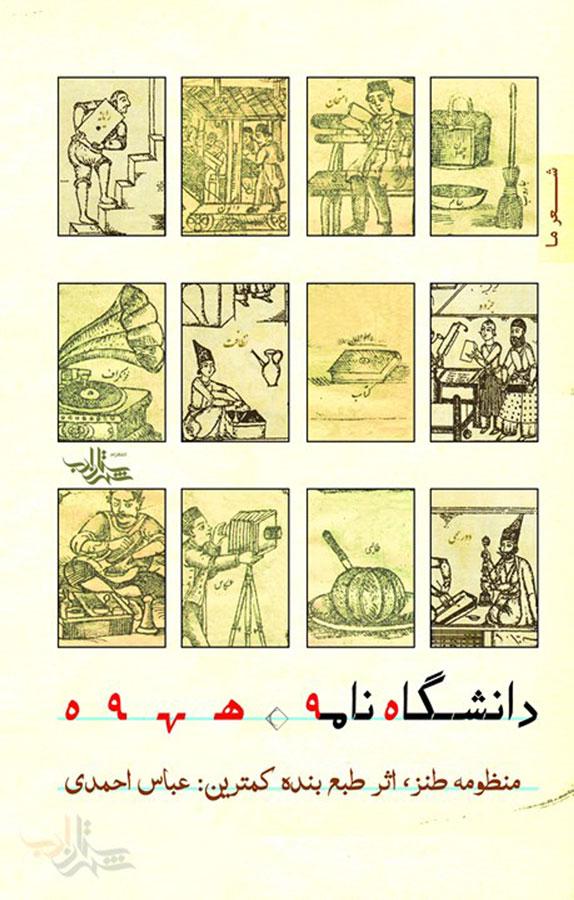 کتاب دانشگاهنامه