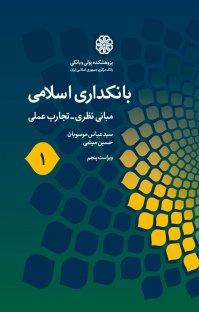 کتاب بانکداری اسلامی (۱ )