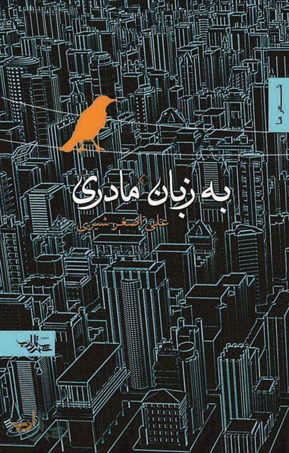کتاب به زبان مادری