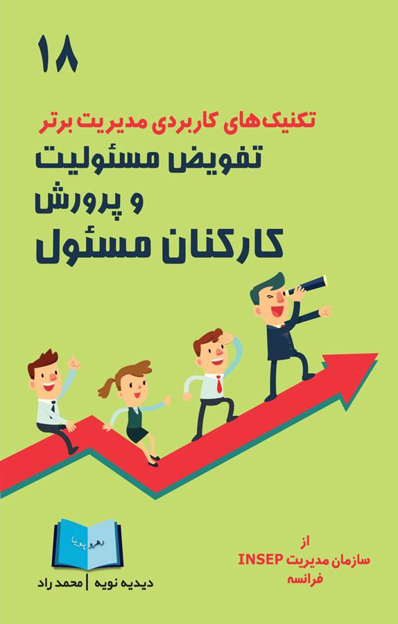 کتاب تفویض مسئولیت و پرورش کارکنان مسئول