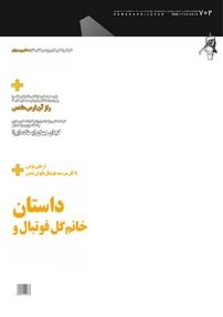مجله هفتهنامه همشهری جوان - شماره ۷۰۲