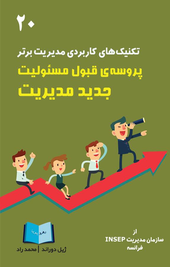 کتاب پروسهی قبول مسئولیت جدید مدیریت