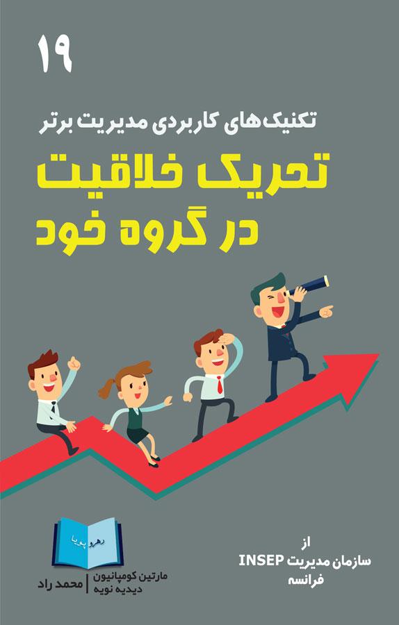 کتاب تحریک خلاقیت در گروه خود