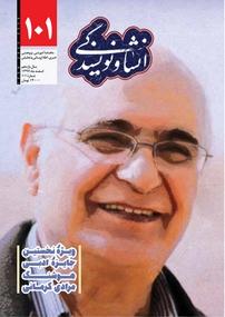 مجله انشا و نویسندگی شماره ۱۰۱