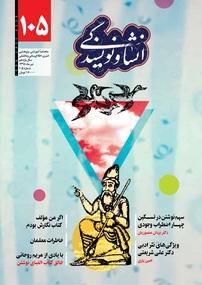 مجله انشا و نویسندگی شماره ۱۰۵