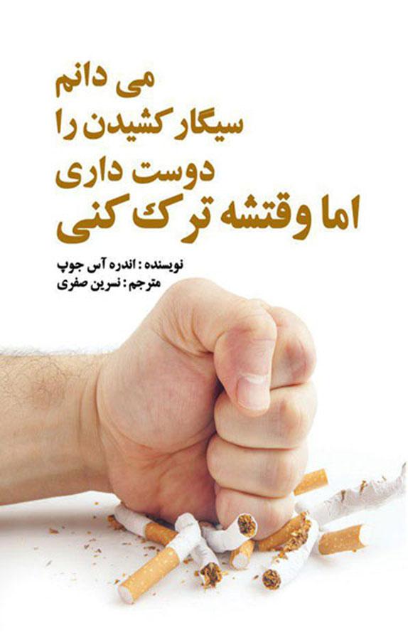 کتاب میدانم سیگار کشیدن را دوست داری اما وقتشه ترکش کنی
