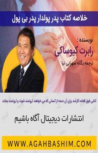 کتاب صوتی خلاصه کتاب پدر پولدار پدر بی پول