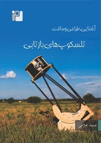 کتاب تلسکوپهای بازتابی