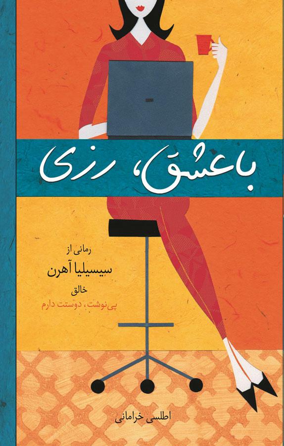 کتاب با عشق، رزی