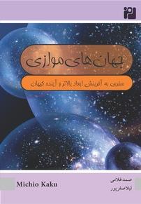 کتاب جهانهای موازی