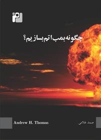 کتاب چگونه یک بمب اتم بسازیم؟