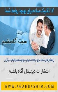 کتاب صوتی ۱۷  تکنیک ساده برای بهبود روابط شما