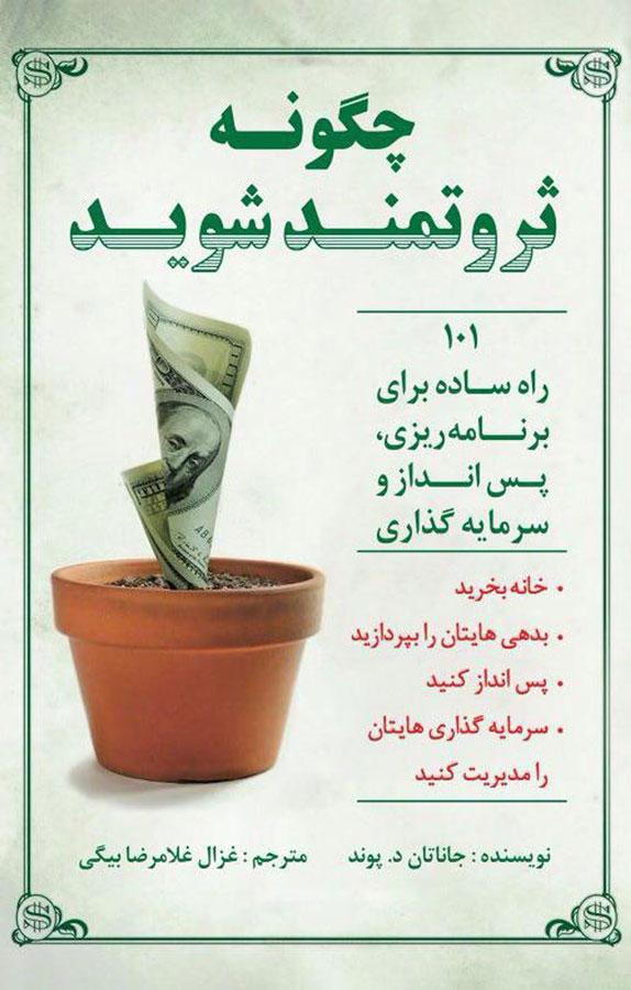 کتاب چگونه ثروتمند شوید