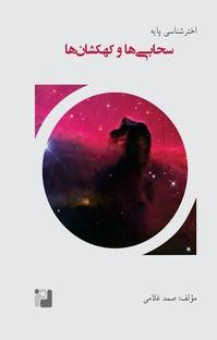 کتاب سحابیها و کهکشانها