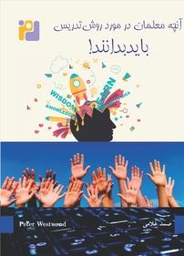 کتاب آنچه معلمان در مورد روش تدریس باید بدانند