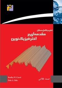 کتاب تشریح کامل مسایل مقدمهای بر اختر فیزیک نوین