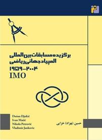 کتاب برگزیده مسابقات بینالمللی المپیاد جهانی ریاضی ۱۹۵۹ -۲۰۰۴  IMO
