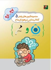 کتاب مجموعه آزمونهای پایهی پنجم آمادگی مدارس تیزهوشان ماخ (۹۷ -۱۳۹۶ )