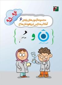 کتاب مجموعه آزمونهای پایهی ششم آمادگی مدارس تیزهوشان ماخ (۹۶ -۱۳۹۵ )