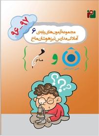 کتاب مجموعه آزمونهای پایهی ششم آمادگی مدارس تیزهوشان ماخ (۹۷ -۱۳۹۶ )
