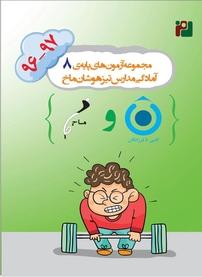 کتاب مجموعه آزمونهای پایهی هشتم آمادگی مدارس تیزهوشان ماخ (۹۷ -۱۳۹۶ )