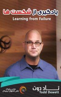 کتاب صوتی یادگیری از شکستها