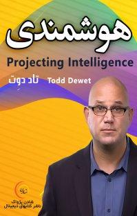 کتاب صوتی هوشمندی