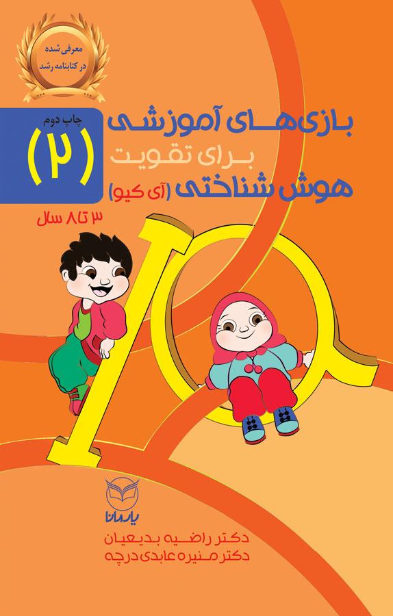 کتاب بازیهای آموزشی برای تقویت هوش شناختی (آی کیو)