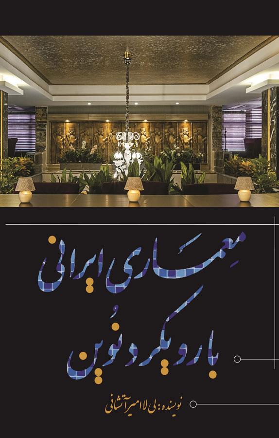 کتاب معماری ایرانی با رویکرد نوین