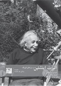 کتاب آلبرت اینشتین و مرزهای فیزیک