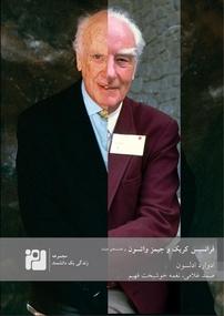 کتاب فرانسیس کریک و جیمز واتسون و خشتهای حیات