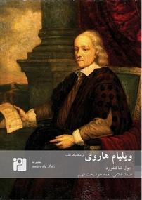 کتاب ویلیام هاروی و مکانیک قلب