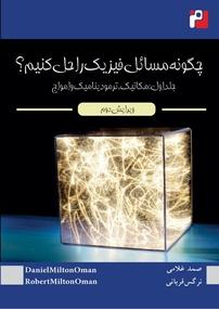 کتاب چگونه مسائل فیزیک را حل کنیم؟