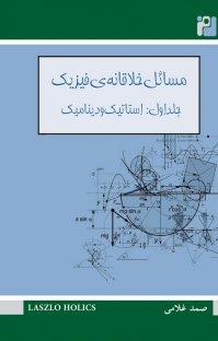 کتاب مسائل خلاقانه فیزیک