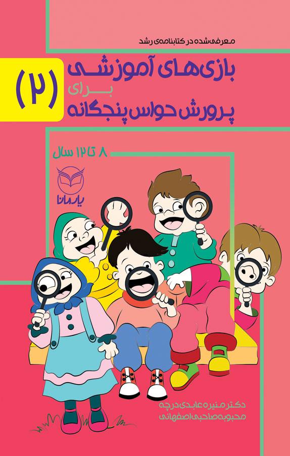 کتاب بازیهای آموزشی برای پرورش حواس پنجگانه