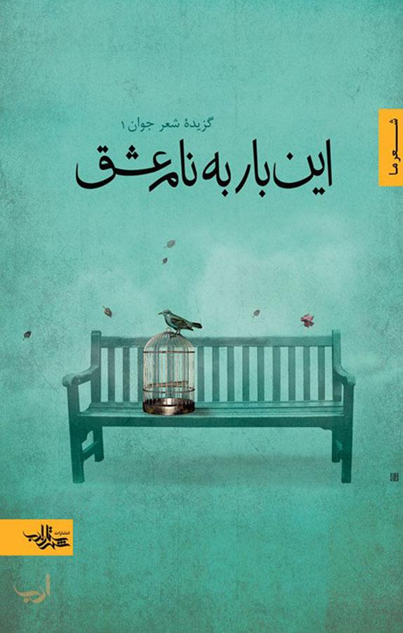 کتاب این بار به نام عشق