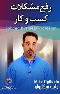 کتاب صوتی رفع مشکلات کسب و کار