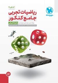 کتاب ریاضیات تجربی جامع کنکور – پاسخ تشریحی
