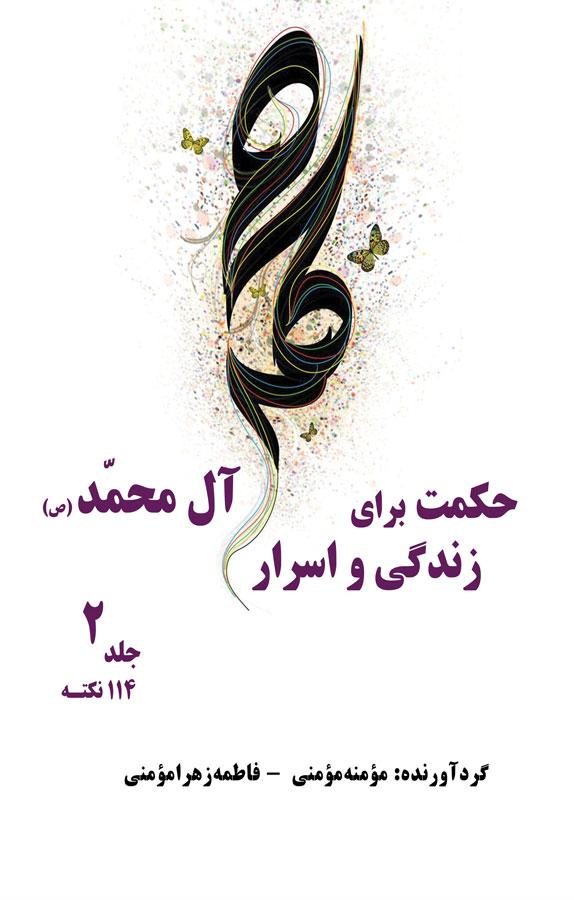 کتاب حکمت برای زندگی و اسرار آل محمد(ص)