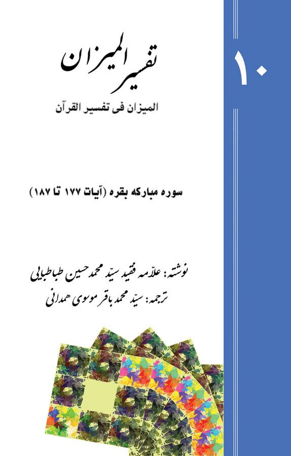 کتاب تفسیر المیزان (المیزان فی تفسیر القرآن )