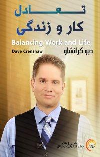 کتاب صوتی تعادل کار و زندگی