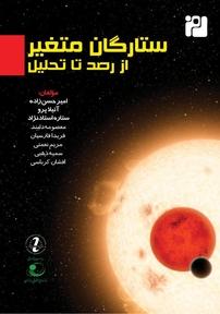 کتاب ستارگان متغیر، از رصد تا تحلیل