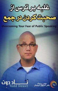 کتاب صوتی غلبه بر ترس از صحبت کردن در جمع